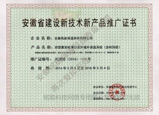 安徽省挤塑板推广证-安徽铭能保温科技有限公司