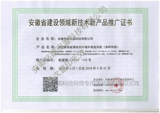 安徽模塑推广证书-安徽铭能保温科技有限公司