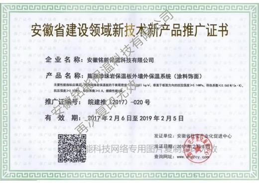 安徽省膨胀珍珠岩推广证-安徽铭能保温科技有限公司