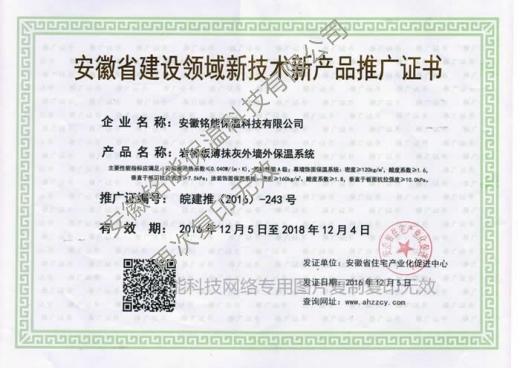 安徽省岩棉板推广证-安徽铭能保温科技有限公司