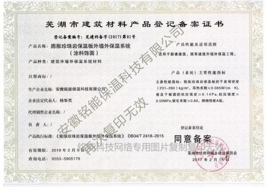 芜湖膨胀珍珠岩-安徽铭能保温科技有限公司