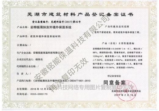芜湖岩棉板-安徽铭能保温科技有限公司