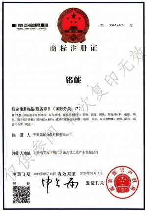 铭能商标注册证书