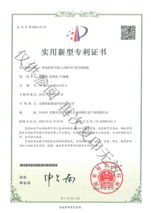 铭能专利证书