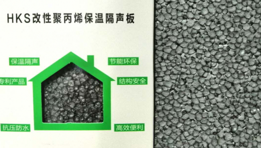 改性聚丙烯保温隔声板